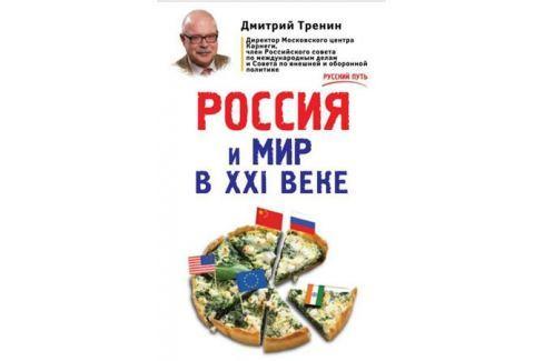 fe65e739ca529 Тренин Д. Россия и мир в XXI веке - Shoptio.ru