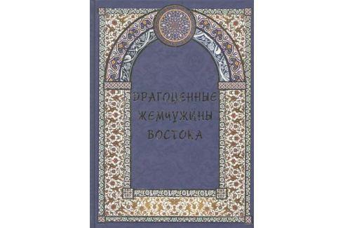 Козлова Д., Маневич И. и др. Драгоценные жемчужины Востока Искусство