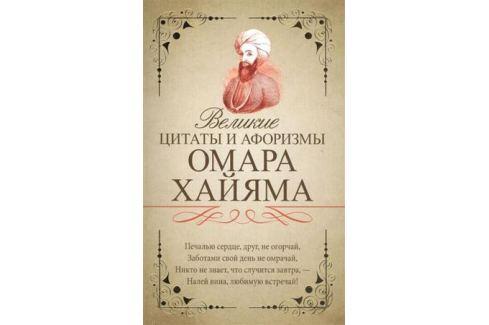 Хайям О. Великие цитаты и афоризмы Омара Хайяма Афоризмы, цитаты, изречения
