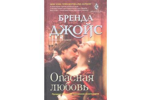 Джойс Б. Опасная любовь Романтика