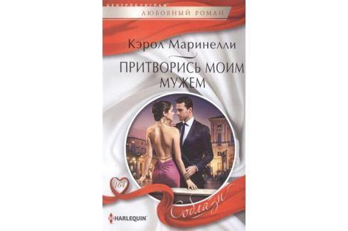 Маринелли К. Притворись моим мужем Романтика
