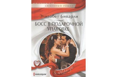Биварли Э. Босс в подарочной упаковке. Роман Романтика