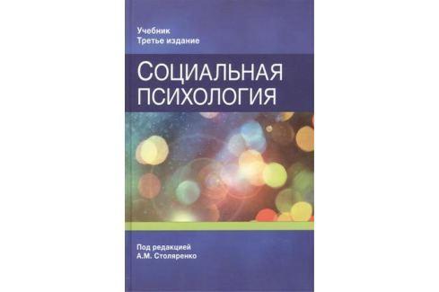 Социальная психология. Учебник Социальная психология