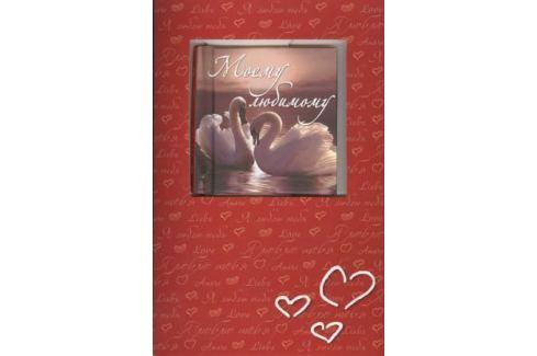 Матушевская Н. Моему любимому Книги – открытки