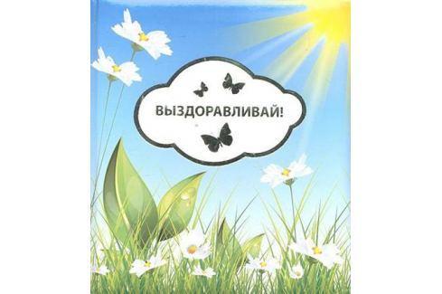 Епифанова О. (сост.) Выздоравливай Книги – открытки