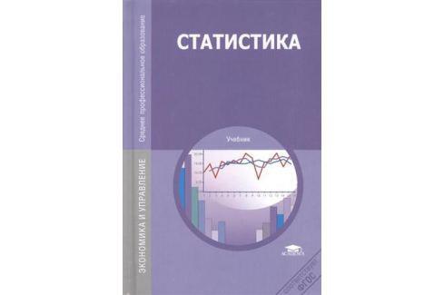 Мхитарян В. (ред.) Статистика. Учебник. 12-е издание, переработанное и дополненное Стастистика