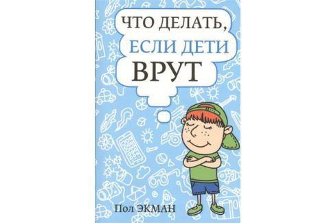 Экман П. Что делать, если дети врут Психология воспитания и обучения детей