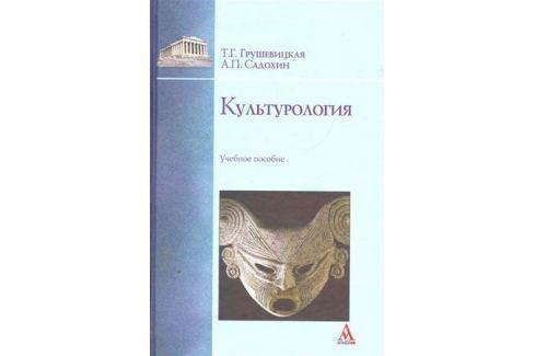 Грушевицкая Т., Садохин А. Культурология Культурология