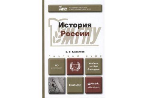 Кириллов В. История России Кириллов Российская история