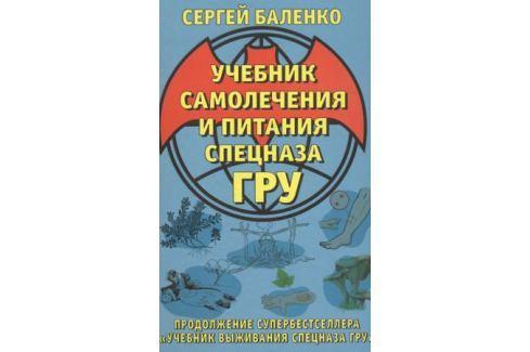 Баленко С. Учебник самолечения и питания Спецназа ГРУ Специальные службы