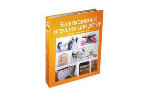 Лагузинская Я. (пер.) Эксклюзивные игрушки для детей.