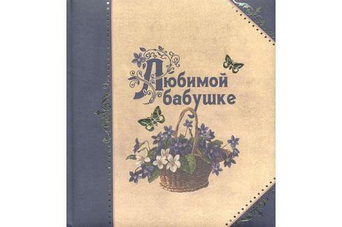 Епифанова О. (сост.) Любимой бабушке Книги – открытки