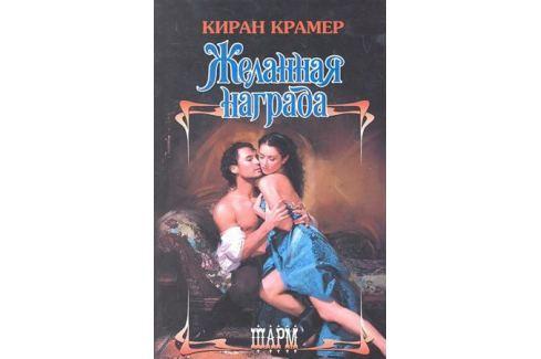 Крамер К. Желанная награда Романтика