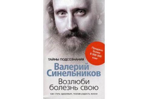 Синельников В. Возлюби болезнь свою Психология личности. Характер, темперамент, талант