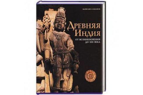 Альбанезе М. Альбом Древняя Индия От возникновения до 13 века Искусство
