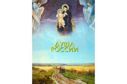 Юдин Г. Душа России Искусство