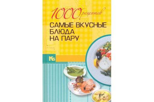1000 рецептов Самые вкусные блюда на пару Сборники кулинарных рецептов