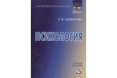 Караванова Л. Психология Учебное пособие Основы психологии