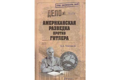 Платошкин Н. Американская разведка против Гитлера Специальные службы