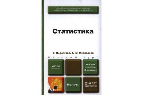 Долгова В., Медведева Т. Статистика. Учебник и практикум для бакалавров. 2-е издание, переработанное и дополненное Стастистика