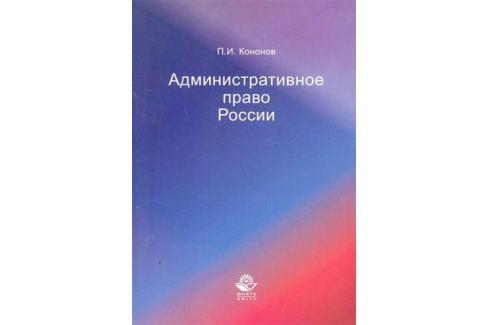 Кононов П. Административное право России Конституционное и административное право