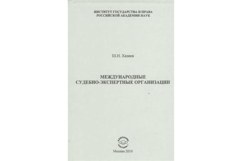 Хазиев Ш. Международные судебно-экспертные организации Международное право