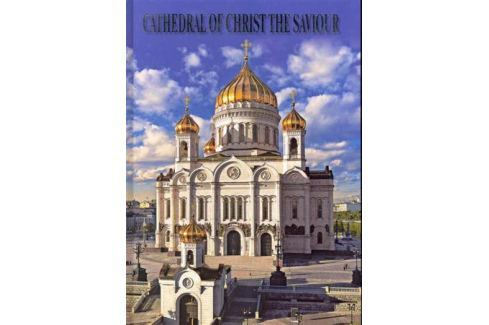 Лебедева Е. Храм Христа Спасителя Альбом Искусство