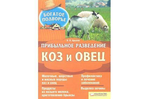 Крылов П. Прибыльное разведение коз и овец Домашний скот. Пчеловодство