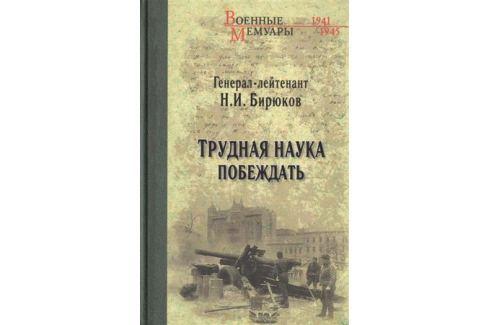 Бирюков Н. Трудная наука побеждать История военного дела