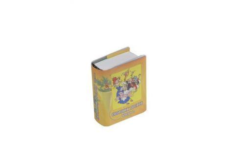 Чепрова М. (сост.) Тосты. Сборник. 2 часть (миниатюрное издание) Миниатюрные издания