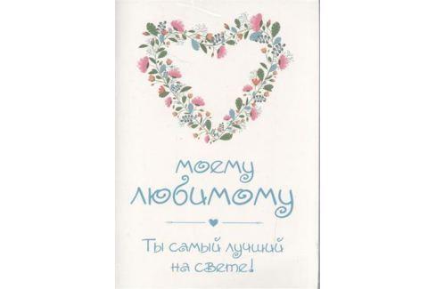Епифанова О. Моему любимому! Ты самый лучший на свете! (+ конверт) Книги – открытки