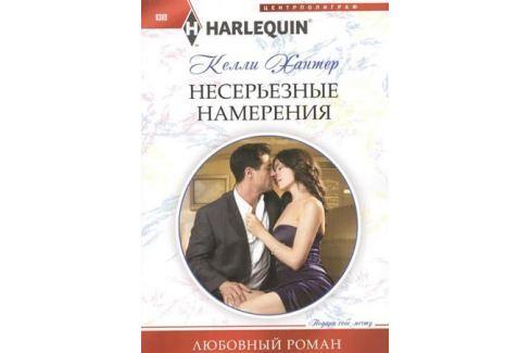 Хантер К. Несерьезные намерения. Роман Романтика