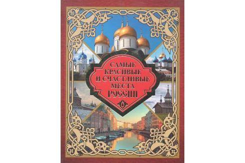 Сингаевский В. Самые красивые и счастливые места России Фотография