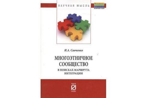 Савченко И. Многоэтничное сообщество в поисках маршрута интеграции: Монография Социология