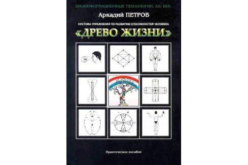 Петров А. Древо жизни Прочие эзотерические учения