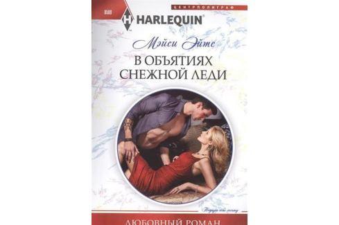Эйтс М. В объятиях снежной леди Романтика