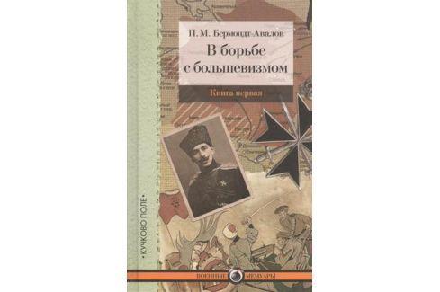 Бермондт-Авалов П. В борьбе с большевизмом. Книга 1. Книга 2 (комплект из 2 книг) История военного дела