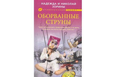 Зорины Н. и Н. Оборванные струны Детектив. Боевик. Триллер