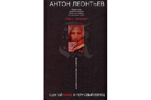 Леонтьев А. Святой нимб и терновый венец Детектив. Боевик. Триллер