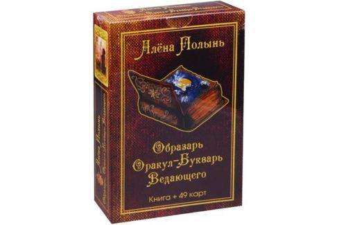 Полынь А. Образарь. Оракул-Букварь Ведающего (49 карт + книга) Эзотерика