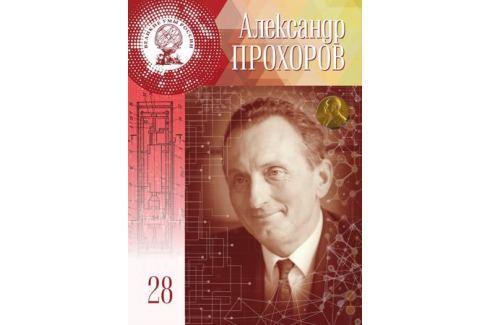 Зубова Е. Александр Михайлович Прохоров. 11 июля 1916 - 8 янвря 2002 Общественные науки в целом