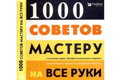 1000 советов мастеру на все руки Быт. Полезные советы