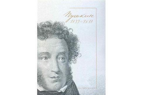 Богатырев Е. (ред.) Пушкин 1799-1837 Искусство