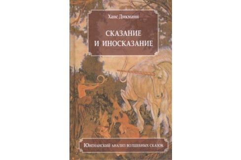 Дикманн Х. Сказание и иносказание. Юнгианский анализ волшебных сказок Психоанализ