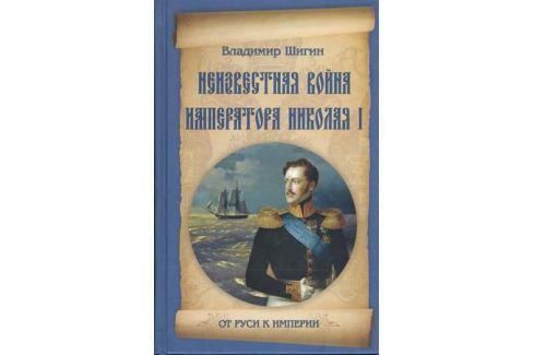 Шигин В. Неизвестная война императора Николая I Российская история